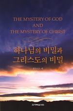 도서 이미지 - 하나님의 비밀과 그리스도의 비밀