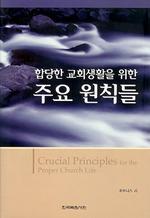도서 이미지 - 합당한 교회생활을 위한 주요 원칙들