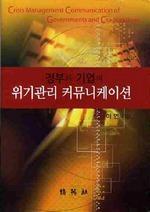 도서 이미지 - 정부와 기업의 위기관리 커뮤니케이션