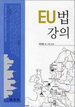 도서 이미지 - EU법 강의