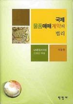 도서 이미지 - 국제 물품 매매 계약의 법리
