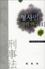 도서 이미지 - 형사법 쟁점연구 Ⅱ