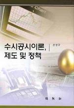 도서 이미지 - 수시공시이론, 제도 및 정책