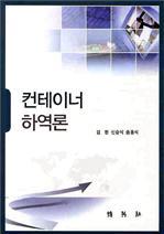 도서 이미지 - 컨테이너 하역론