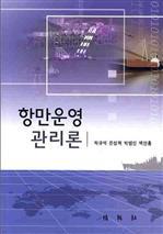 도서 이미지 - 항만운영 관리론