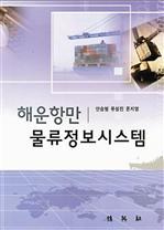 도서 이미지 - 해운항만 물류정보시스템