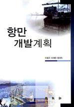 도서 이미지 - 항만개발계획