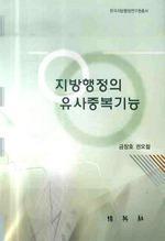 도서 이미지 - 지방행정의 유사중복기능