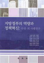 도서 이미지 - 지방정부의 역량과 정책혁신