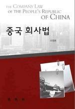 도서 이미지 - 중국 회사법