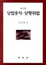 도서 이미지 - 상법총칙 상행위법