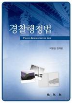 도서 이미지 - 경찰행정법