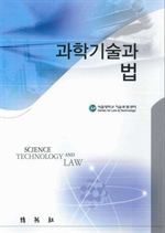 도서 이미지 - 과학기술과 법