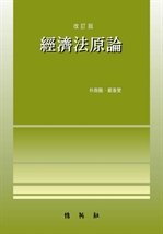 도서 이미지 - 경제법원론