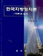도서 이미지 - 한국지방정치론