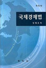 도서 이미지 - 국제경제법