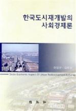 도서 이미지 - 한국도시재개발의 사회경제론