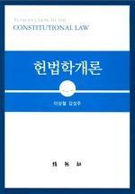 도서 이미지 - 헌법학개론