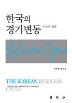도서 이미지 - 한국의 경기변동