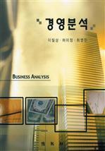 도서 이미지 - 경영분석