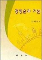 도서 이미지 - 경영윤리 기본