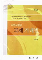 도서 이미지 - 사법시험용 국제거래법