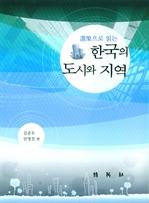 도서 이미지 - 선집으로 읽는 한국의 도시와 지역