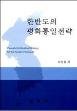 도서 이미지 - 한반도의 평화통일전략