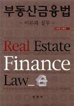 도서 이미지 - 부동산 금융법