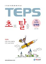 도서 이미지 - TEPS 초보 탈출 독해편