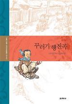 도서 이미지 - 꾸러기 행진곡