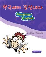 도서 이미지 - 한국에서 끝장내자