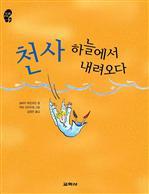 도서 이미지 - 〈작은걸음 큰걸음 3〉 천사 하늘에서 내려오다