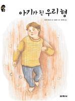 도서 이미지 - 〈작은걸음 큰걸음 6〉 아기가 된 우리형