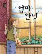 도서 이미지 - 〈작은걸음 큰걸음 2〉 엄마 안녕