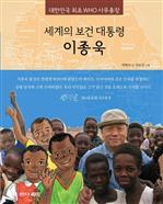 도서 이미지 - 〈샘터 솔방울 인물 08〉 세계의 보건 대통령 이종욱