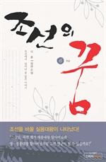 도서 이미지 - 조선의 꿈