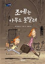도서 이미지 - 〈나의 첫소설 08〉 조에는 아무도 못말려