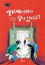 도서 이미지 - 〈나의 첫소설 09〉 엘리베이터가 살아 있다고?