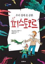 도서 이미지 - 〈나의 첫소설 10〉 우리집에 온 공룡 피스토모르