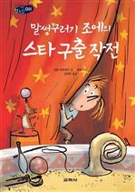 도서 이미지 - 〈나의 첫소설 11〉 말썽꾸러기 조에의 스타 구출작전