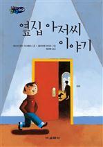 도서 이미지 - 〈나의 첫소설 12〉 옆집 아저씨 이야기