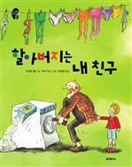 도서 이미지 - 〈작은걸음 큰걸음 1〉 할아버지는 내친구
