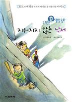 도서 이미지 - 〈효생활 동화 2학년〉 지워지지 않는 낙서