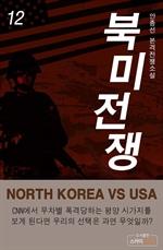 도서 이미지 - 북미전쟁
