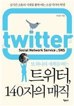 도서 이미지 - 트위터, 140자의 매직