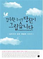 도서 이미지 - 김수환 추기경 당신이 그립습니다