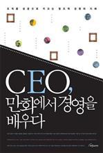 도서 이미지 - CEO, 만화에서 경영을 배우다
