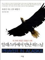 도서 이미지 - 알래스카에서 만난 하느님
