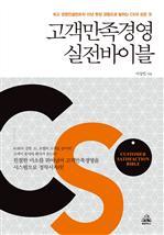 도서 이미지 - 고객만족경영 실전바이블